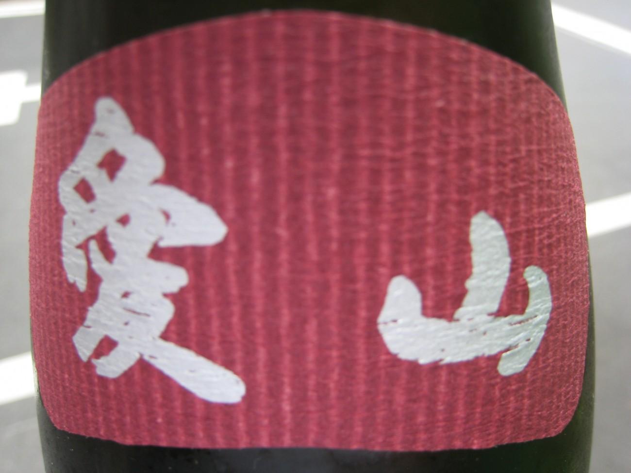 【第62回 うなぎ久保田日本酒会のご案内】第2回 愛山を楽しむ会