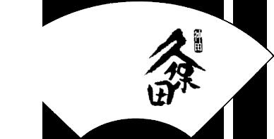 うなぎ久保田